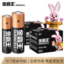 金霸王(Duracell)5号20粒装+7号20粒组合碱性干电池五号七号适用于鼠标儿童玩具计算器电子门锁