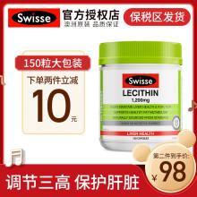 京东国际              澳洲进口Swisse降血糖降三高成人中老年 护肝大豆卵磷脂胶囊颗粒1200mg150粒x1瓶