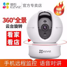 萤石 海康 C6C智能云监控器家用摄像头 无线wifi手机远程1080P高清红外夜视网络看家宝 C6CN星光版 16G