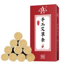 京东超市鼎力 陈年艾条10支装 陈艾段艾柱艾草条艾灸棒(适合竹木艾灸盒或悬灸)
