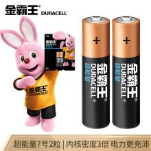金霸王(Duracell)7号电池2粒装 碱性超能量七号干电池适用于耳温枪计算器鼠标键盘血糖仪血压计遥控器