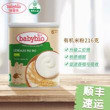 伴宝乐Babybio法国原装进口辅食有机婴儿米粉 216g 大米米粉216g