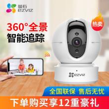 萤石 海康智能云台家用监控摄像头C6C 无线wifi网络高清1080P监控器家用摄像头手机远程 无极版(C6C) 1080P 标配+32G内存卡