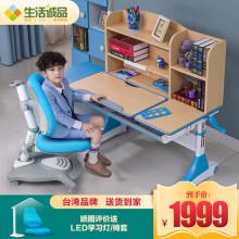 生活诚品 儿童学习桌椅套装儿童书桌学生书桌 台湾品牌可升降学习桌椅组合多功能写字桌 ME519(1.1米)+AU308椅 蓝色