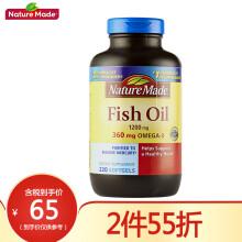 【美国进口】Nature Made天维美 无腥味深海鱼油液体软胶囊 全家分享装220粒/瓶  欧米伽3  莱萃美
