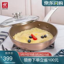 双立人煎锅不粘锅平底锅煎炒锅炸锅煎蛋煎牛排24cm 虾粉色