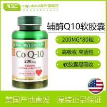 京东国际              自然之宝辅酶Q10软胶囊200mg中老年保护心脏保健品80粒美国原装 1瓶装