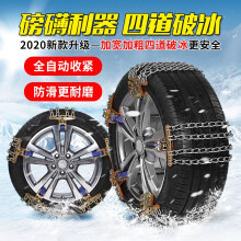 匠途马自达3昂克赛拉CX-5阿特兹CX-3CX-4CX-8马6专用汽车轮胎防滑链 4条装-大号适用轮胎245-275