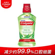 高露洁(Colgate)漱口水清新口气 贝齿清新茶健漱口水 500ml