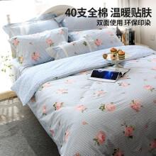 京东超市梦洁 MEE 床上用品 纯棉印花四件套 全棉床单被套 夏日甜馨 1.8米床 220*240cm