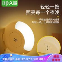 京东超市久量(DP)插电开关小夜灯婴儿喂奶灯 节能床头led灯创意夜光灯 DP-1405