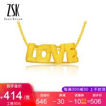 ZSK珠宝 黄金吊坠项坠 LOVE女款 足金吊坠 1.15克(含工费30元)