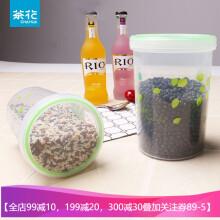 茶花(CHAHUA) 厨房密封罐塑料防漏保鲜盒零食罐 收纳储物罐 厨房用品 多规格可选 1420ml 高圆形