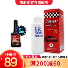安耐驰 汽车汽油添加剂【142ml】 汽油发动机抗磨剂 机油添加剂
