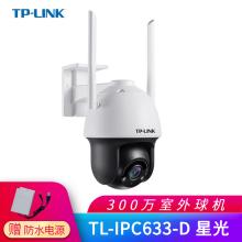 普联(TP-LINK)无线球机室外防水监控摄像头360°全景有线网络摄像头手机无线远程智能监控 TL-IPC633-D【星光红外赠电源】 官方标配【16G】