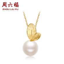 周六福珠宝 18K金吊坠女款 苹果珍珠吊坠彩金吊坠 优雅KHPB044792 不含链
