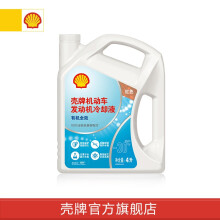 壳牌 (Shell)防冻液 冷却液 水箱宝 白壳4L装 有机全效 冷却液 -30°C