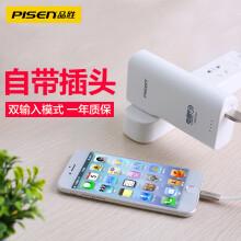 品胜10000毫安移动电源/大容量充电宝 双输入自带插头便携  适用于iPhone11苹果安卓华为小米手机平板电霸
