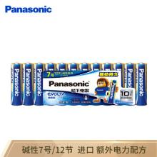 京东超市松下(Panasonic)原装进口7号七号AAA碱性电池12节全能型适用数码相机玩具遥控器LR03EGC