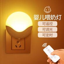 大头人 datouren 婴儿喂奶小夜灯插电遥控光控感应起夜喂奶床头卧室氛围led小灯 遥控+光控 - 黄光