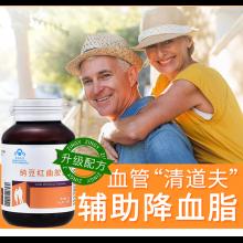 紫一纳豆红曲胶囊辅助降血脂中老年人可以搭调节三高降血压药 二瓶装(买二送一 实发三瓶)