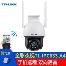 普联(TP-LINK)无线球机室外防水监控摄像头360°全景有线网络摄像头手机无线远程智能监控 TL-IPC633-A【全彩夜视赠电源】 官方标配