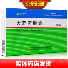 绿君宁 大蒜素胶囊 20mg*36粒/盒 1盒