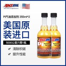 安索AMSOIL美国进口PI燃油宝正品汽油添加剂节省燃油清洗剂除积碳 2瓶装