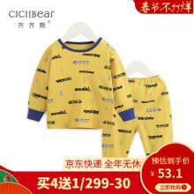 齐齐熊儿童家居内衣套装2020春季新品小宝宝纯棉长袖睡衣两件套 黄色 100cm(36M建议身高92-98cm)