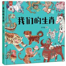 洋洋兔童书・我们的生肖:画给孩子的十二生肖故事
