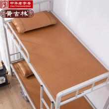 京东超市黄古林 藤席凉席0.9m床单人学生宿舍可折叠透气天然草席子单件 90*200cm