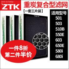 ZTK适配布鲁雅尔Blueair滤网503/603系列550E 510B 650E 580i 680i空气净化器过滤网滤芯重炭升级版Z-BL500P