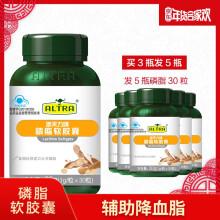 澳天力牌磷脂软胶囊辅助降血脂成人男女老人降血脂保健品 磷脂软胶囊30粒