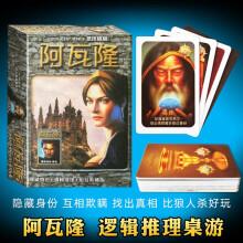 阿瓦隆 阿瓦隆 政变桌游卡牌全套中文版聚会游戏 阿瓦隆