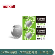 麦克赛尔(Maxell)汽车钥匙电池3V遥控器纽扣电池CR2032/2025/1632/1620等 CR2025电池2粒