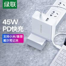 绿联 USB-C充电器PD45W 通用苹果iPhoneSE2/9/11Pro/XsMax/8P/iPadPro/MacBook华为笔记本快充多口Type-C插头