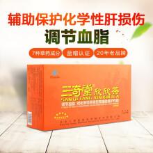 调节血脂 辅助保护化学性肝损伤三奇堂牌欣欣茶2.2g*108袋