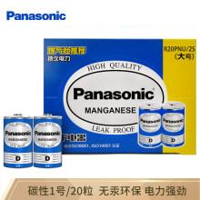 松下(Panasonic)碳性1号大号D型干电池20节 适用于热水器煤气燃气灶手电筒 R20NU/2S