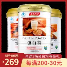 汤臣倍健蛋白粉增强免疫力成人中老年人营养保健品蛋白质粉450g/桶