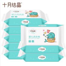 京东超市十月结晶婴儿洗衣皂宝宝专用肥皂尿布皂150g*10块