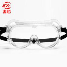 者也 全密封护目镜多功能劳保防护眼镜防尘眼镜挡风骑行工业防打磨防飞溅防风沙 普通款
