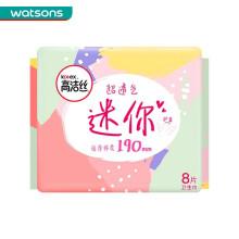高洁丝(Kotex) 【屈臣氏】瞬吸蓝迷你卫生巾护翼8片 新旧包装随机发货