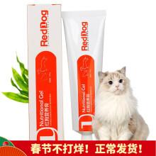 红狗RedDog营养膏120g猫用营养膏 猫咪怀孕犬幼犬猫营养膏