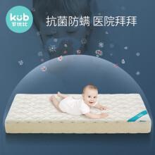 可优比(KUB) 自动清洁婴儿床垫椰棕宝宝高分子儿童床垫双面使用可定做 优雅白 110*65