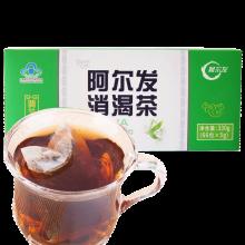阿尔发 消渴茶茶饮 调节血糖冲泡茶饮料保健 袋泡茶茶包5g/袋 消渴茶330g糖尿病人适用 2盒
