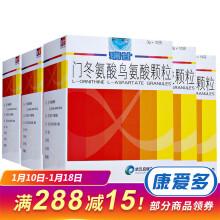 HEPACOME/瑞甘 门冬氨酸鸟氨酸颗粒剂 3g*10袋*5盒