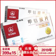 华北制药 怡神保 甲钴胺片 0.5mg*20片/盒 五盒装