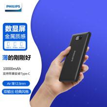 飞利浦 10000mAh 移动电源/充电宝  智能屏显 金属质感 Air DLP2109 黑色 适用iPhone8-11全系列