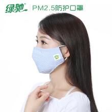 绿驰 备长炭PM2.5防护口罩    29.9元