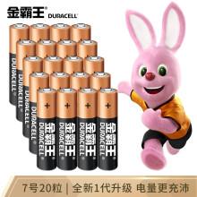 金霸王(Duracell)7号电池20粒装 碱性七号小电池 适用于计算器/无线鼠标/挂钟/遥控器/儿童玩具等